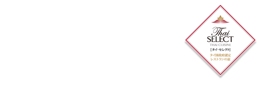 Authentic Thai Cuisine!